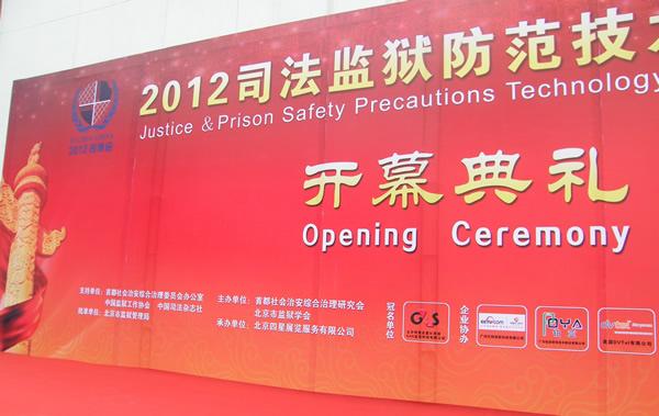 2012年8月8日,2012司法监狱防范技术设备展览会(司博会)在中国国际展览中心8号馆隆重开幕,在为期三天的展会中,天网安防向司法部和监狱系统的领导、相关领域专家学者及业内人士展示了天网安防成功应用于国内多个监所的技防产品:新型红外线报警器智能型远距离红外线幕墙。  广州天网安防科技有限公司参与协办本届司博会  天网安防2012北京安博会展位(展位号:068,069)  总经理邱亮南先生向司法界领导讲解天网红外报警器在监狱内周界系统中的应用  总经理邱亮南先生向司法界领导讲解天网红外报警器在监