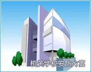 阳光天网-机关学校安防系统
