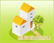 阳光天网-别墅社区安防系统